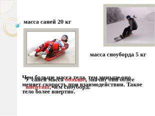 масса сноуборда 5 кг У саней масса больше, значит они более инертны, чем сноу