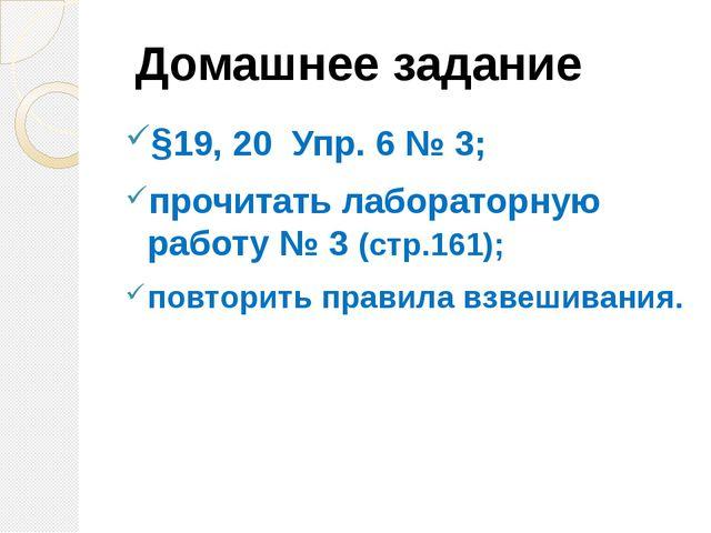 Домашнее задание §19, 20 Упр. 6 № 3; прочитать лабораторную работу № 3 (стр.1...