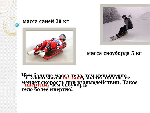масса сноуборда 5 кг У саней масса больше, значит они более инертны, чем сноу...