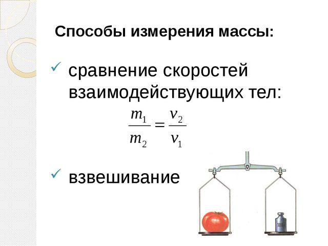 Способы измерения массы: сравнение скоростей взаимодействующих тел: взвешивание