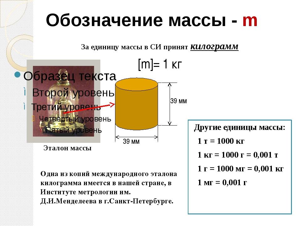 Эталон массы За единицу массы в СИ принят килограмм [m]= 1 кг Другие единицы...