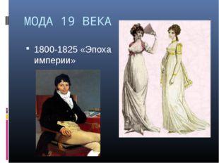 МОДА 19 ВЕКА 1800-1825 «Эпоха империи»