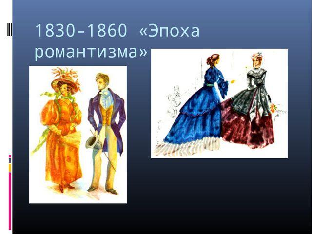 1830-1860 «Эпоха романтизма»