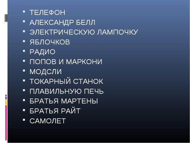 ТЕЛЕФОН АЛЕКСАНДР БЕЛЛ ЭЛЕКТРИЧЕСКУЮ ЛАМПОЧКУ ЯБЛОЧКОВ РАДИО ПОПОВ И МАРКОНИ...