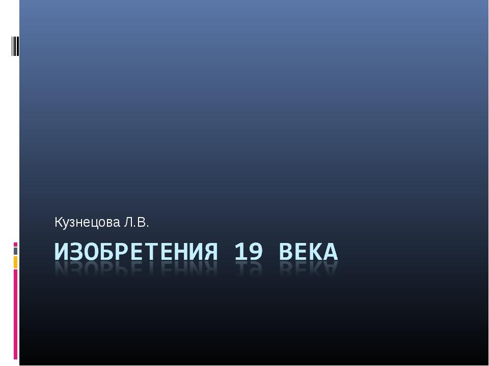 Кузнецова Л.В.