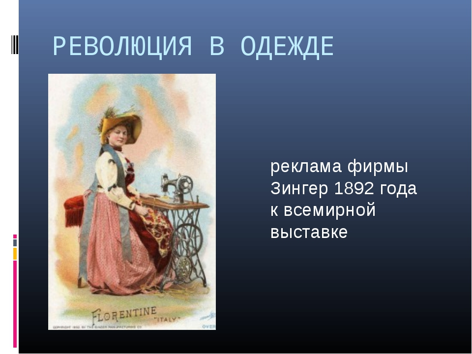 РЕВОЛЮЦИЯ В ОДЕЖДЕ реклама фирмы Зингер 1892 года к всемирной выставке