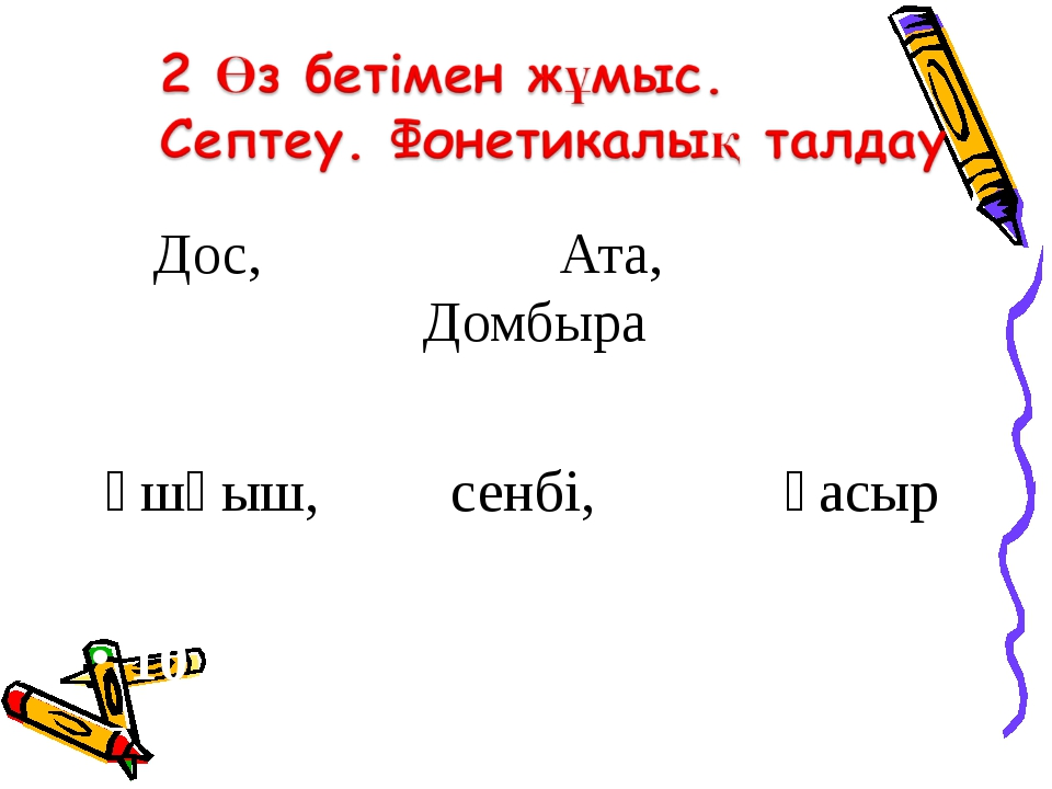 Дос, Ата, Домбыра - 1а0қл Ұшқыш, сенбі, ғасыр ұҰ 10