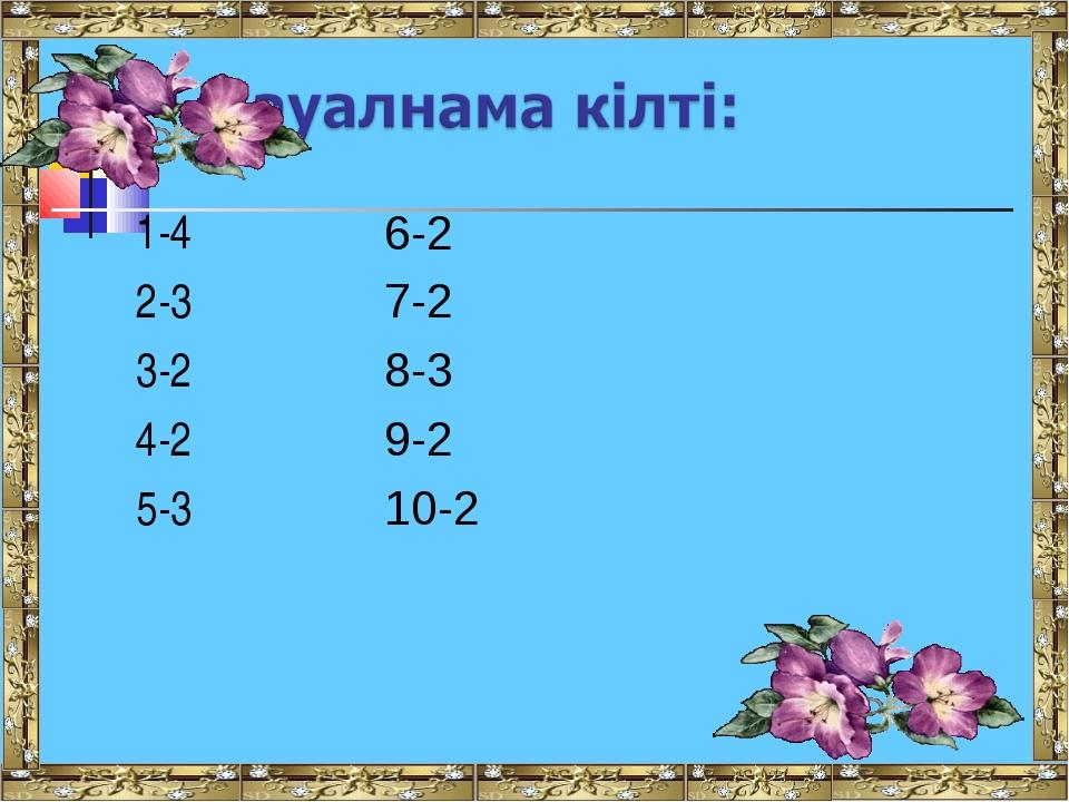 1-4 2-3 3-2 4-2 5-3 6-2 7-2 8-3 9-2 10-2