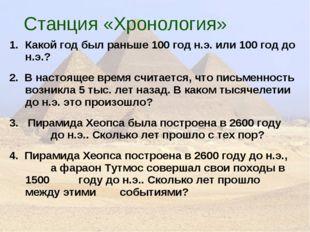 Станция «Хронология» Какой год был раньше 100 год н.э. или 100 год до н.э.? 2
