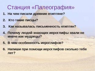 Станция «Палеография» На чем писали древние египтяне? 2. Кто такие писцы? 3.