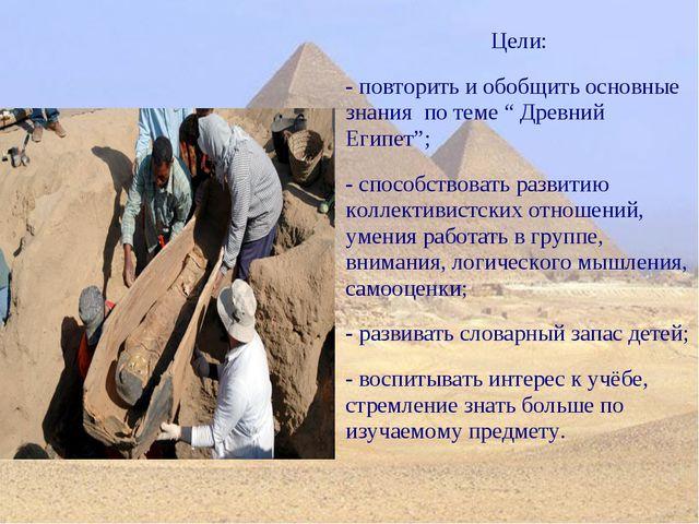 """Цели: - повторить и обобщить основные знания по теме """" Древний Египет""""; - сп..."""