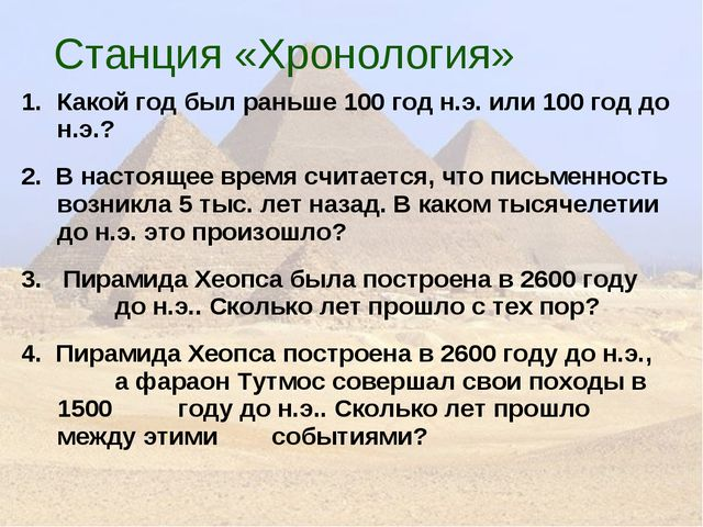 Станция «Хронология» Какой год был раньше 100 год н.э. или 100 год до н.э.? 2...