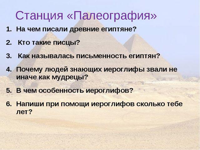 Станция «Палеография» На чем писали древние египтяне? 2. Кто такие писцы? 3....