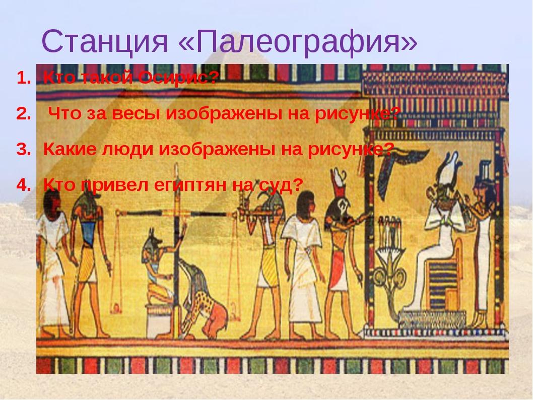 Станция «Палеография» Кто такой Осирис? 2. Что за весы изображены на рисунке?...