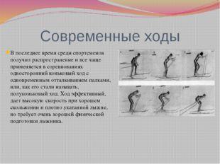 Современные ходы В последнее время среди спортсменов получил распространение