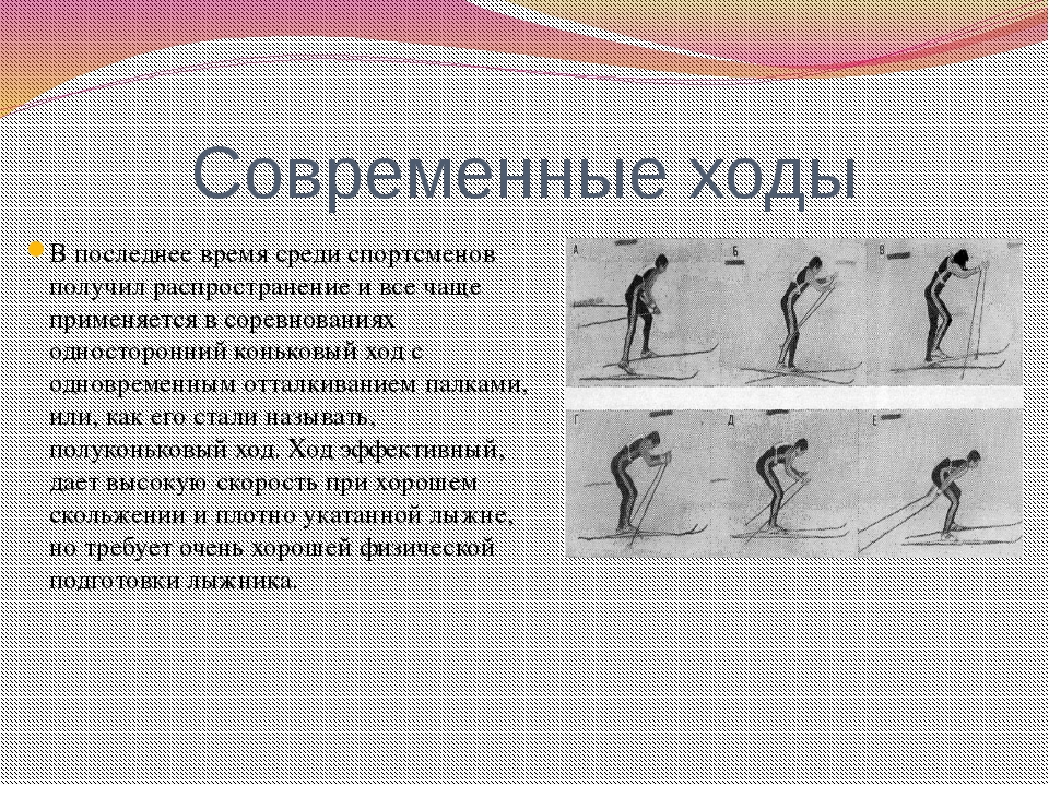 Современные ходы В последнее время среди спортсменов получил распространение...