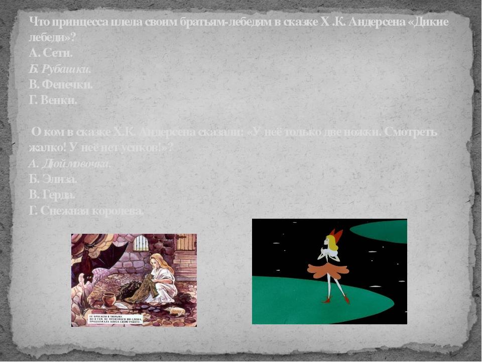 Что принцесса плела своим братьям-лебедям в сказкеХ .К. Андерсена «Дикие ле...