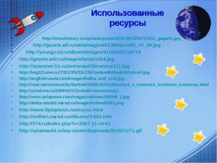 Использованные ресурсы http://knowhistory.ru/uploads/posts/2010-09/1284751812