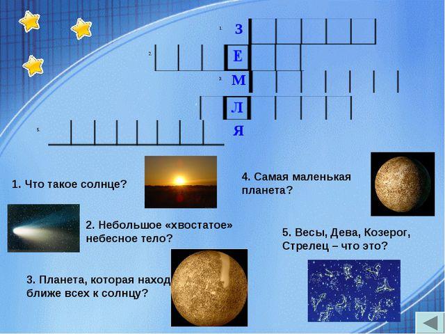 1. Что такое солнце? 2. Небольшое «хвостатое» небесное тело? 3. Планета, кото...