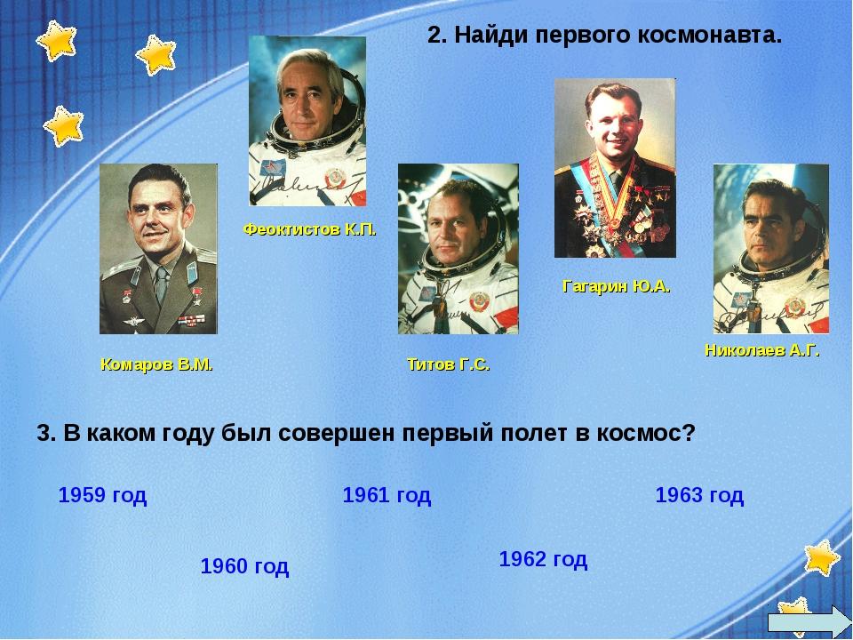 3. В каком году был совершен первый полет в космос? 2. Найди первого космонав...
