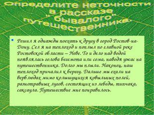 Решил я однажды поехать к другу в город Ростов-на-Дону. Сел я на теплоход и п
