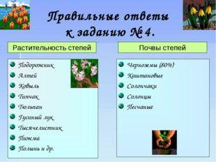 Правильные ответы к заданию № 4. Подорожник Алтей Ковыль Типчак Тюльпан Гусин