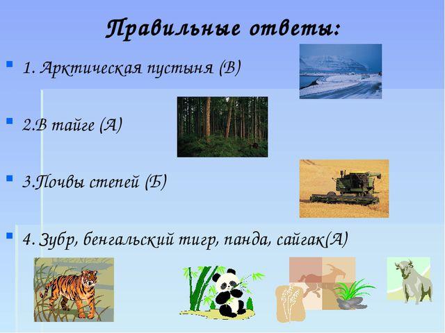 Правильные ответы: 1. Арктическая пустыня (В) 2.В тайге (А) 3.Почвы степей (Б...
