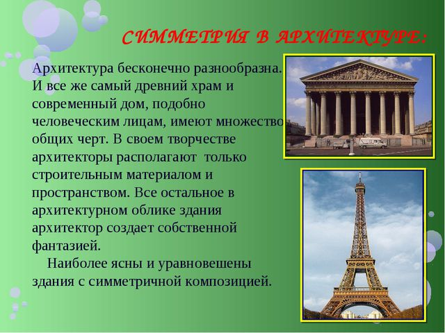 Архитектура бесконечно разнообразна. И все же самый древний храм и современны...