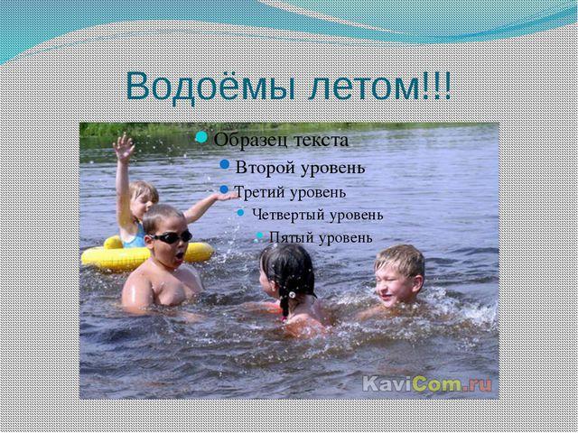 Водоёмы летом!!!