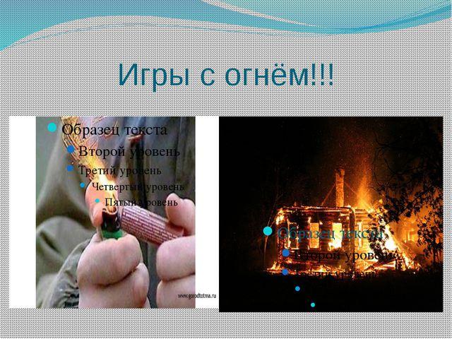 Игры с огнём!!!
