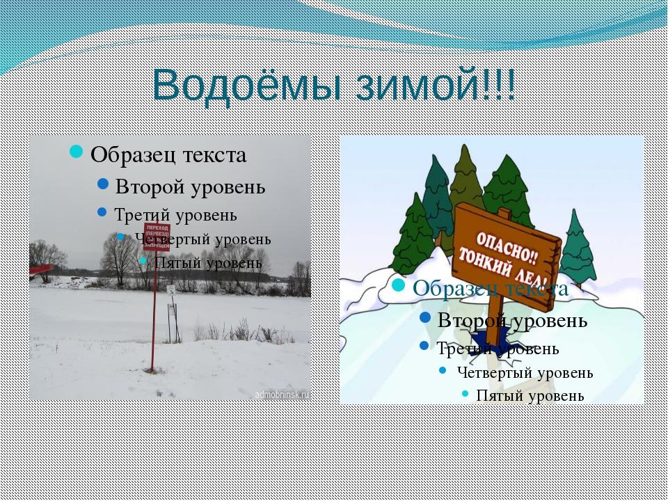 Водоёмы зимой!!!