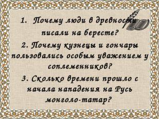 Почему люди в древности писали на бересте? 2. Почему кузнецы и гончары пользо