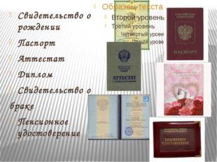 Свидетельство о рождении Паспорт Аттестат Диплом Свидетельство о браке Пенси