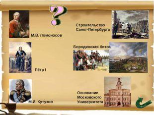 Строительство Санкт-Петербурга Основание Московского Университета Бородинска