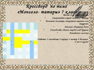 7 класс. Тема №  Кроссворд по теме «Монголо- татары» 7 класс  Место для вып