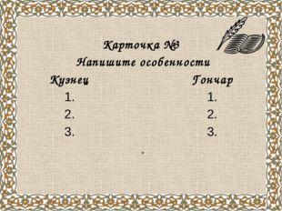 Карточка №3 Напишите особенности Кузнец Гончар 1.