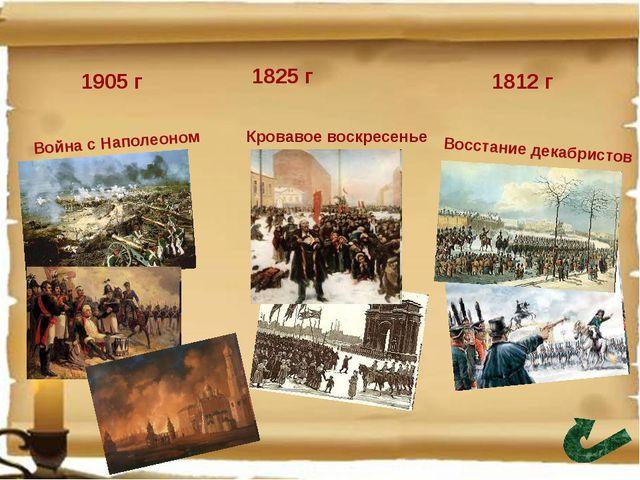 1812 г 1825 г 1905 г Кровавое воскресенье Война с Наполеоном Восстание декаб...