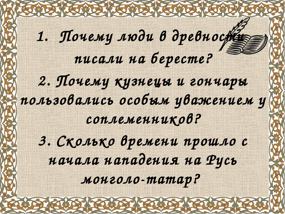 Почему люди в древности писали на бересте? 2. Почему кузнецы и гончары пользо...