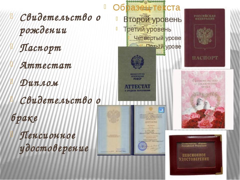 Свидетельство о рождении Паспорт Аттестат Диплом Свидетельство о браке Пенси...