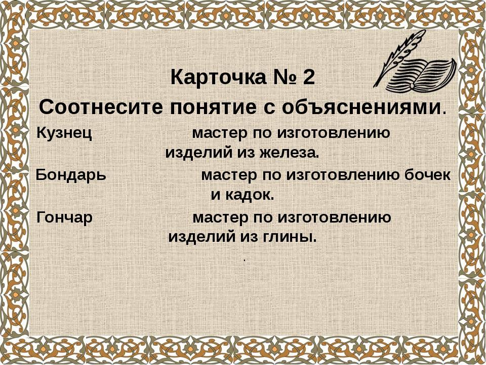 Карточка № 2 Соотнесите понятие с объяснениями. Кузнец м...