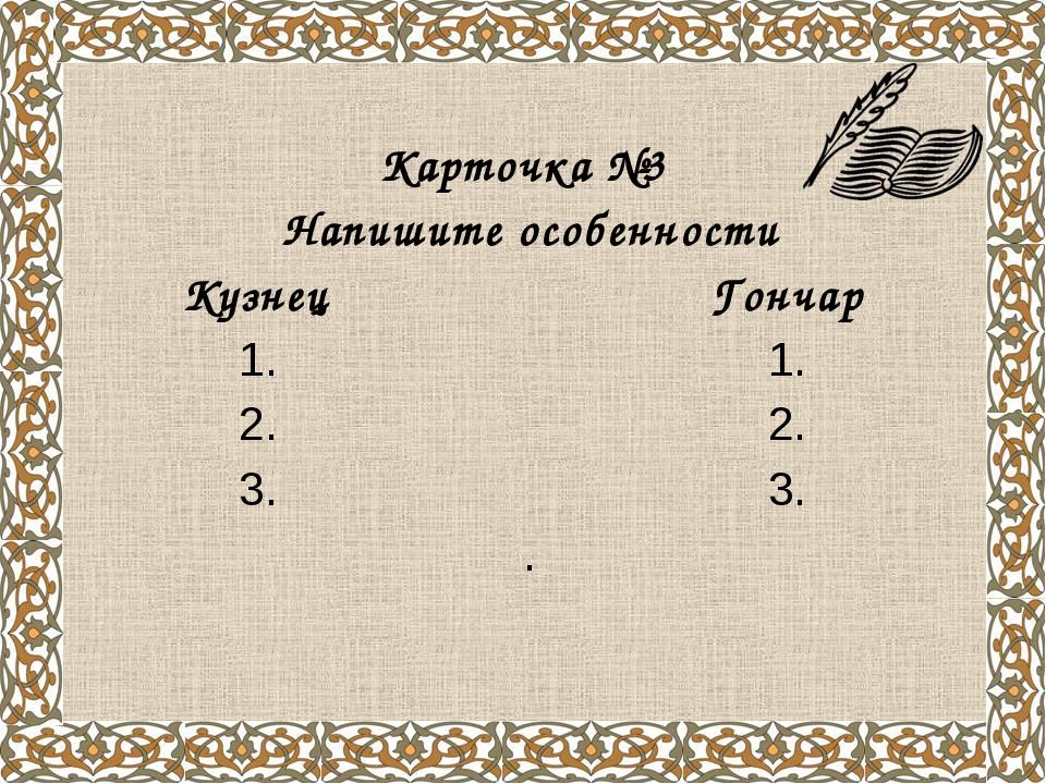 Карточка №3 Напишите особенности Кузнец Гончар 1....