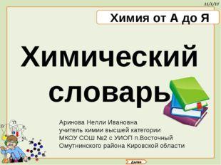 Аринова Нелли Ивановна учитель химии высшей категории МКОУ СОШ №2 с УИОП п.Во