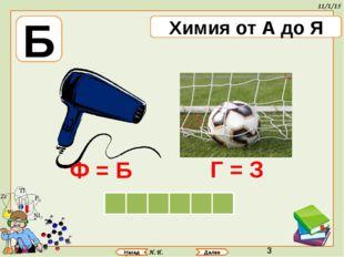 Аринова Н.И. Назад Далее Б Химия от А до Я Н З О Л Е Б Ф = Б Г = З