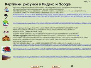 http://images.yandex.ru/yandsearch?text=%D0%B7%D0%B0%D0%BF%D1%8F%D1%82%D0%B0%