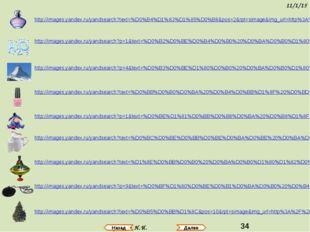 http://images.yandex.ru/yandsearch?text=%D0%B4%D1%83%D1%85%D0%B8&pos=2&rpt=si