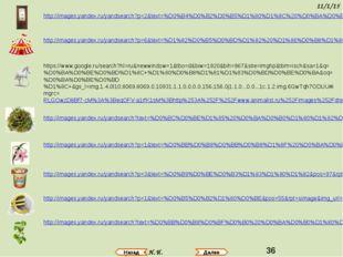 http://images.yandex.ru/yandsearch?p=2&text=%D0%B4%D0%B2%D0%B5%D1%80%D1%8C%20