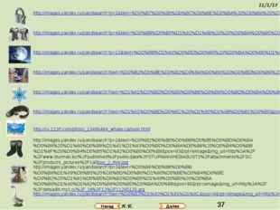 http://images.yandex.ru/yandsearch?p=3&text=%D0%B7%D0%B0%D0%BC%D0%BE%D0%BA%20