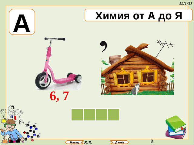 Аринова Н.И. Далее Назад А Химия от А до Я Т О М А 6, 7