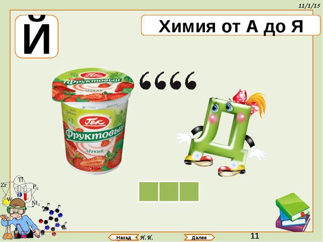 Аринова Н.И. Назад Далее Й Химия от А до Я Й О Д