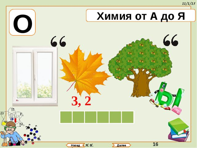 Аринова Н.И. Назад Далее О Химия от А до Я С И Д Ы К О 3, 2